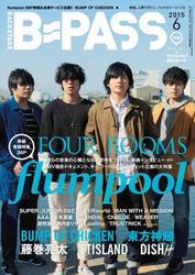 B-PASS 2015年 6月号