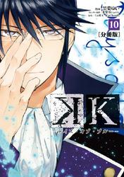 K ―デイズ・オブ・ブルー― 分冊版