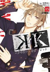 K ―メモリー・オブ・レッド― 分冊版