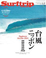 Surftrip journal(サーフトリップジャーナル) (2015年12月号)