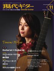 現代ギター (2015年11月号)