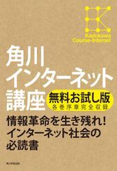 【無料お試し版】角川インターネット講座 各巻序章完全収録
