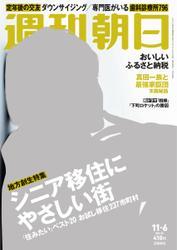 週刊朝日 (11/6号)