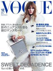 VOGUE JAPAN (ヴォーグ ジャパン)  (2015年12月号)