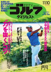 週刊ゴルフダイジェスト (2015/11/10号)