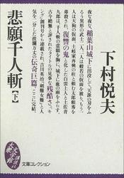 悲願千人斬(下)