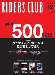 RIDERS CLUB(ライダースクラブ) (Vol.500)