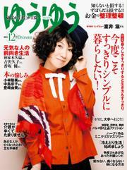 ゆうゆう (2015年12月号)
