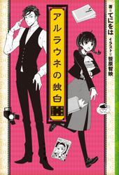アルラウネの独白 ―女学生探偵シリーズ―