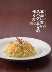 本当に旨いスパゲッティの作り方100
