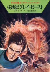 宇宙英雄ローダン・シリーズ 電子書籍版80 ドルーフの本拠にて