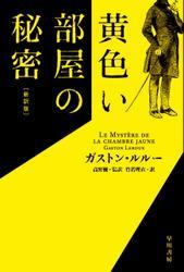 黄色い部屋の秘密〔新訳版〕