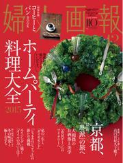 婦人画報 (2015年12月号)