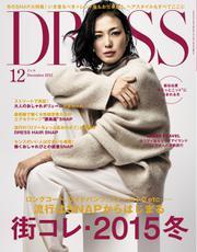 DRESS (2015年12月号)