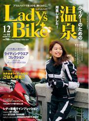 L+bike(レディスバイク) (No.60)