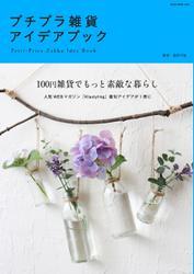 プチプラ雑貨アイデアブック (2015/10/16)