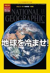 ナショナルジオグラフィック日本版 (2015年11月号)