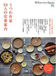 別冊Discover Japan シリーズ (うつわ作家50人の定番案内)