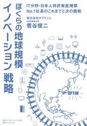 ぼくらの地球規模イノベーション戦略