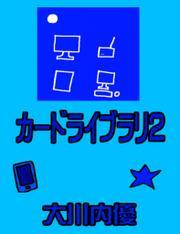 カードライブラリ2