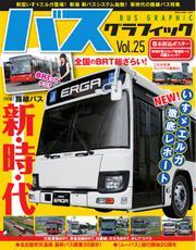 バス・グラフィック (vol.25)