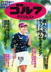 週刊ゴルフダイジェスト (2015/11/17号)