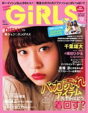 CHOKiCHOKi girls(チョキチョキガールズ) (2015年12月号)