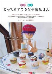 横浜・鎌倉 とってもすてきな手芸屋さん