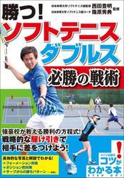勝つ!ソフトテニス ダブルス必勝の戦術