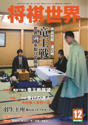 将棋世界 (2015年12月号)