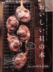 エイ出版社の実用ムックシリーズ (おいしい貝の本)