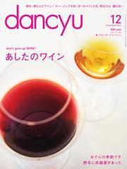 dancyu(ダンチュウ) (2015年12月号)