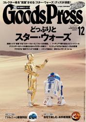 月刊GoodsPress(グッズプレス) (2015年12月号)
