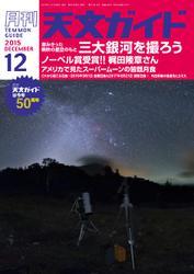 天文ガイド (2015年12月号)
