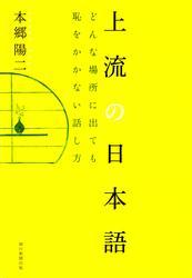 上流の日本語 どんな場所に出ても、恥をかかない話し方