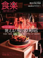 食楽(しょくらく) (2015年冬号)