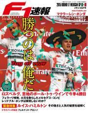 F1速報 (2015 Rd17 メキシコGP号)