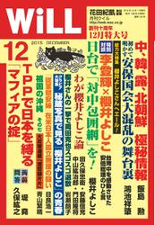 月刊WiLL(マンスリーウイル) (12月号)