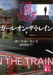 ガール・オン・ザ・トレイン(下)