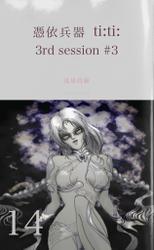 憑依兵器 ti:ti: 3rd session #3