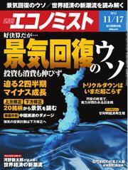 エコノミスト (2015年11月17日号)