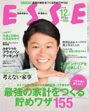 ESSE(エッセ) (2015年12月・2016年1月合併号)