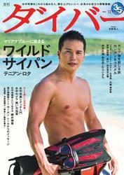 月刊ダイバー (No.414)