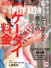 週刊東洋経済 (2015年11/14号)