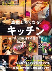 料理通信 (2015年12月号)