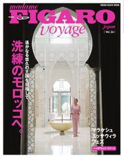 フィガロジャポン ヴォヤージュ(madame FIGARO japon voyage) (Vol.34)