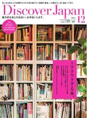 Discover Japan (2015年12月号)