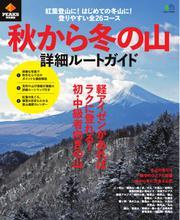 エイ出版社のアウトドアムック (PEAKS特別編集 秋から冬の山詳細ルートガイド)