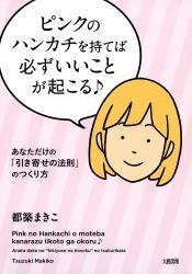 ピンクのハンカチを持てば必ずいいことが起こる♪(大和出版)