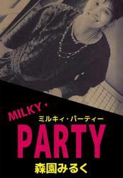 MILKY・PARTY